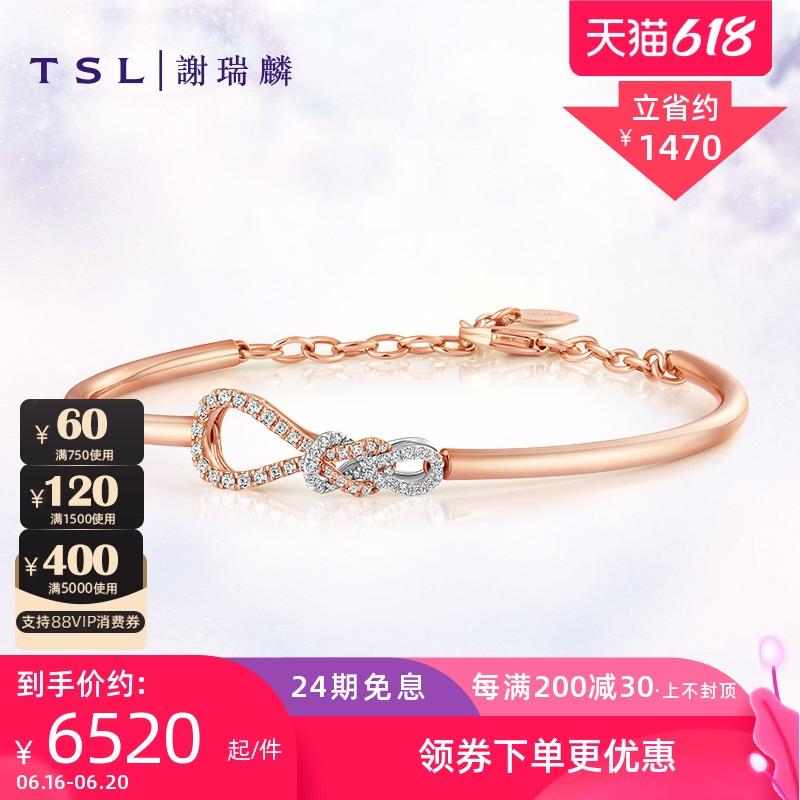 TSL谢瑞麟浪漫契约系列18k玫瑰金手镯钻石镶钻轻奢手饰女士BB620