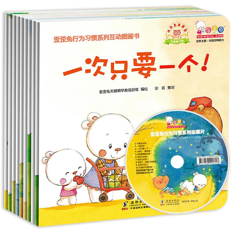 歪歪兔行为习惯系列互动图画书(全10册 赠完整版动画片DVD)0-3岁宝宝行为习惯 生活能力培养大全书