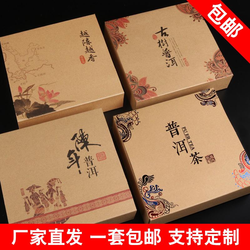 简易牛皮纸普洱茶饼包装盒357克福鼎白茶200克茶饼茶叶包装盒定制