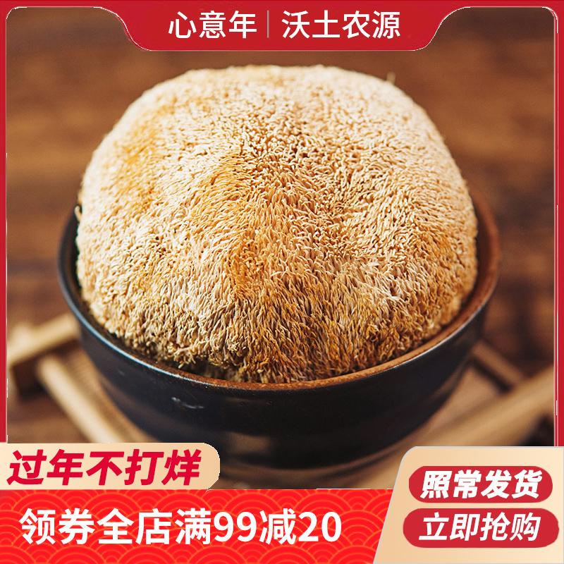 东北特产猴头菇干货农家新鲜无硫熏长白山猴头菌仿纯野生猴菇450g