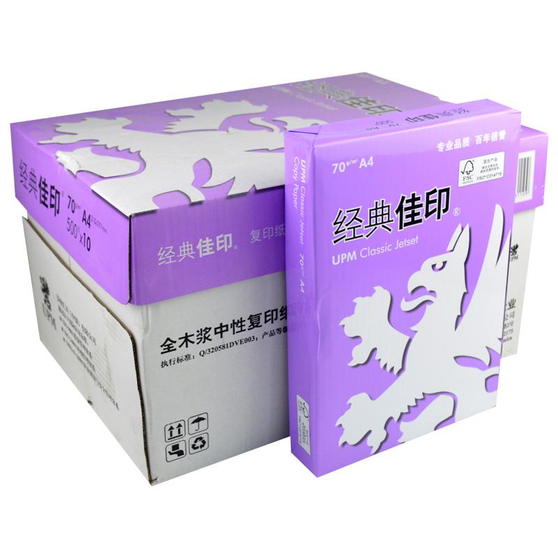 佳印 複印紙 a4 70克 打印用紙 70g一箱10包裝 500張 包