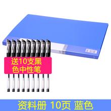 【财霸】资料册文件夹档案夹+10支中性笔