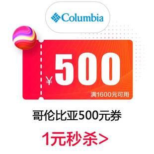 columbia官方旗艦店滿1600元-500元店鋪優惠券11/27-11/30