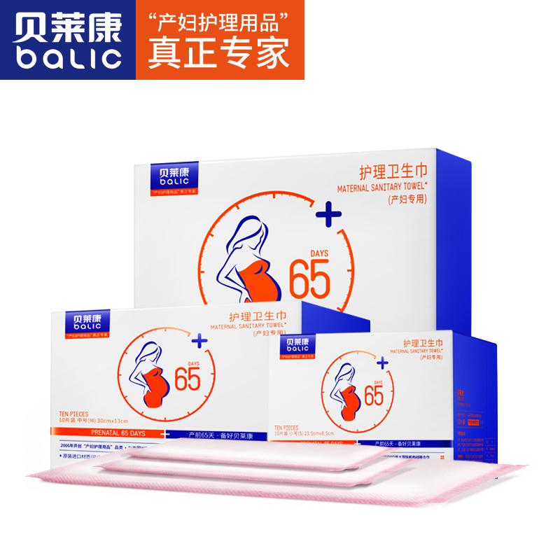 貝萊康產婦衛生巾產後 月子孕婦產褥期產後惡露加長SML3包