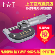 Worker outer diameter thousand-ruler 0-25-50-75-100mm Fileca high-precision caliper spiral micrometer wire Card