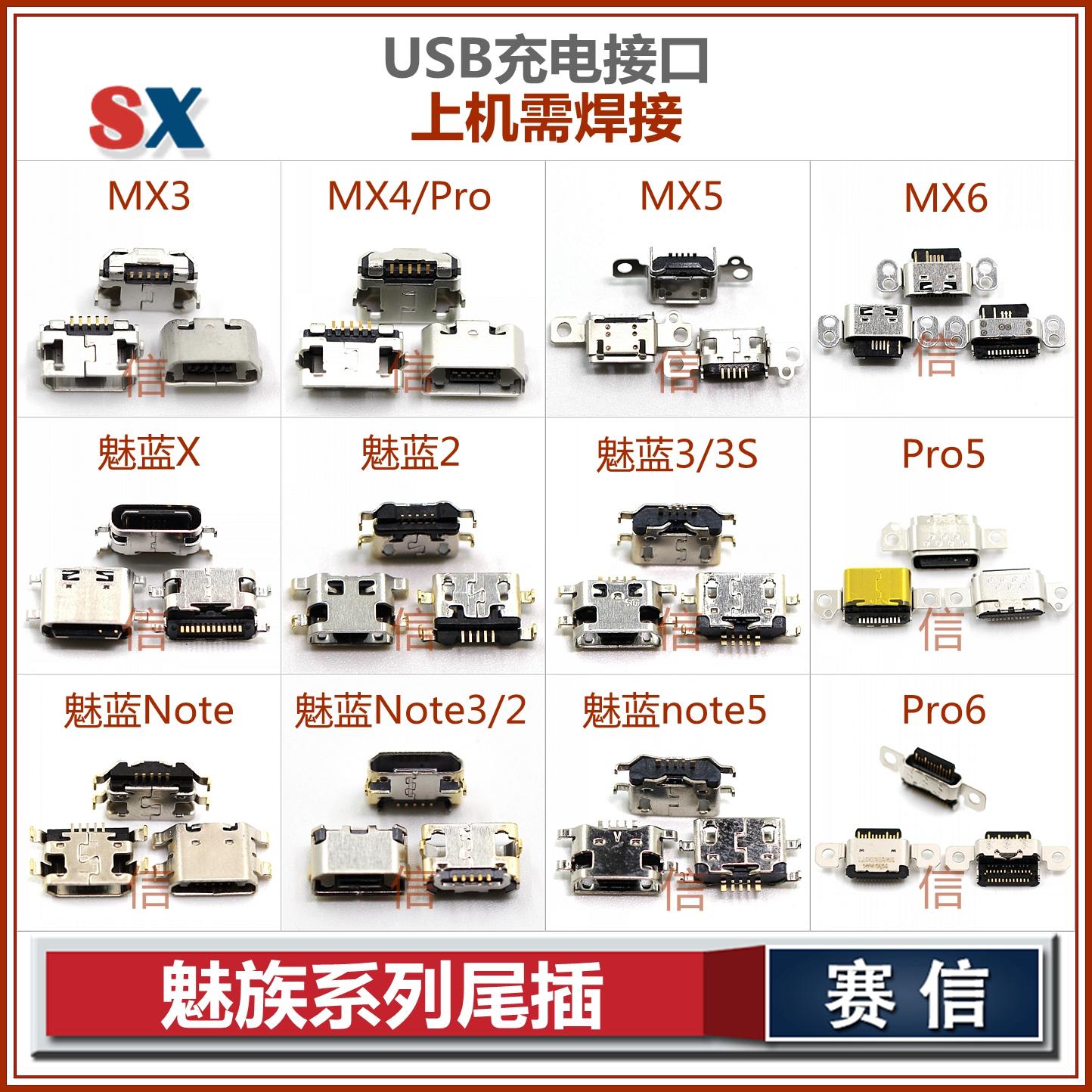 魅族MX3 MX4 MX5 mx6 尾插 魅蓝NOTE2 3 pro5 6 note5 魅蓝X尾插