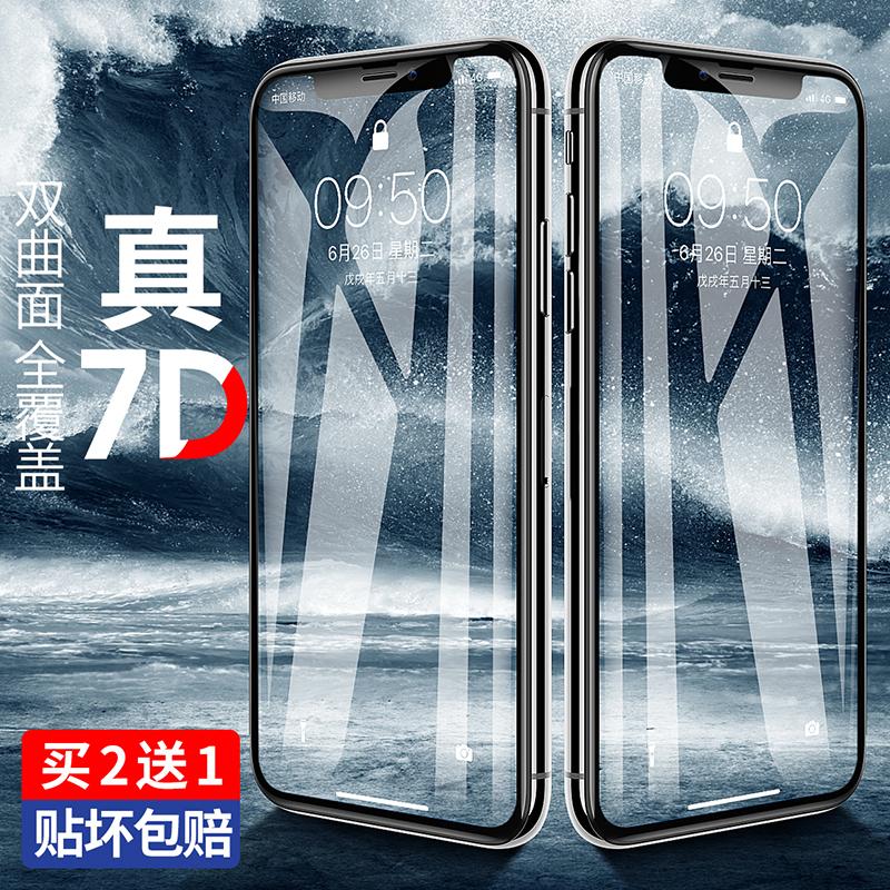 Benks iPhoneX钢化膜苹果XS手机全屏覆盖XSMax磨砂玻璃8x蓝光iPhone Xs全包保护屏保ipx贴膜前后iPhoneXs Max