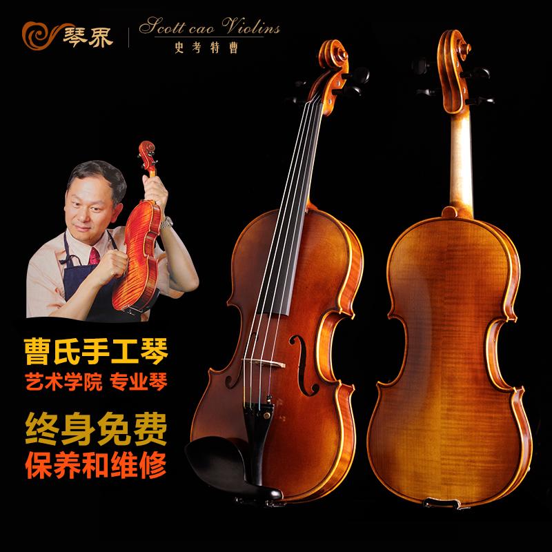曹氏初学者大学生专业级实木小提琴