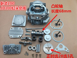DY100/JD100电/助力/弯梁车/110/大阳/嘉陵摩托车气缸头总成包邮