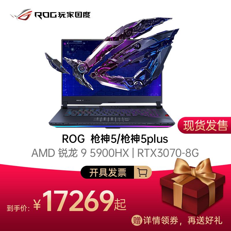 Rog marksman 5 / plus overclocking Raptor R9 300Hz liquid gold conduction thermoelectric game laptop