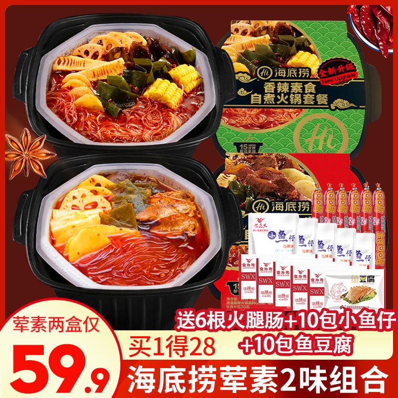 海底捞火锅组合香辣素食麻辣嫩牛懒人自煮自热方便速食即食小火锅