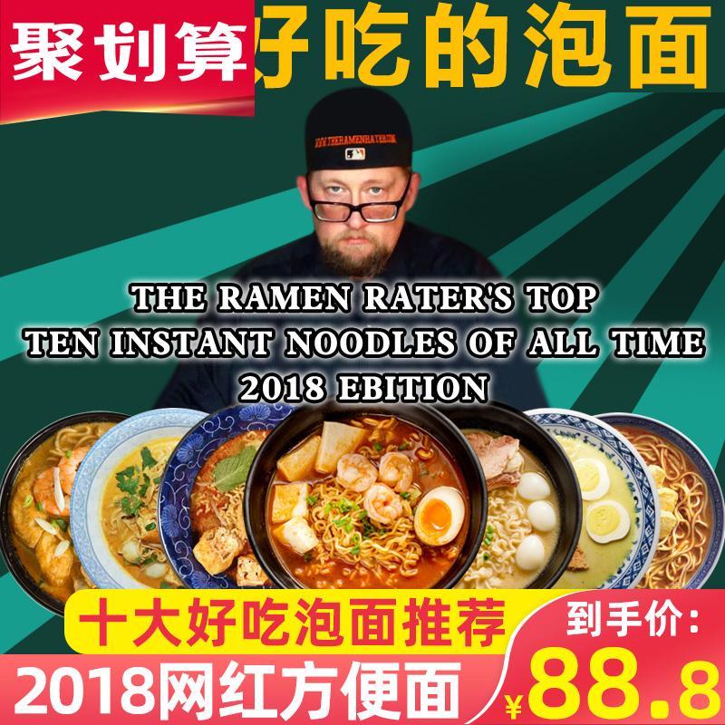 全球进口2018十大好吃的泡面网红方便面日本拉面拌面组合小食堂图片