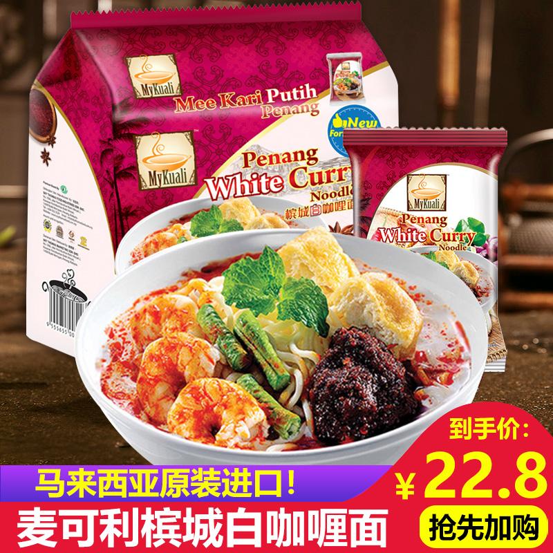 满36.80元可用14元优惠券马来西亚进口零食 麦可利槟城白咖喱面 方便面泡面速食440g整袋