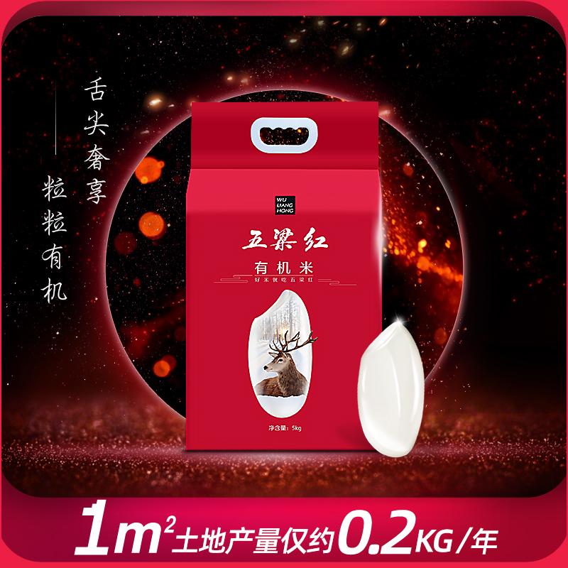 五粱红 五常大米五常有机稻花香2号5kg东北大米 2019年新米