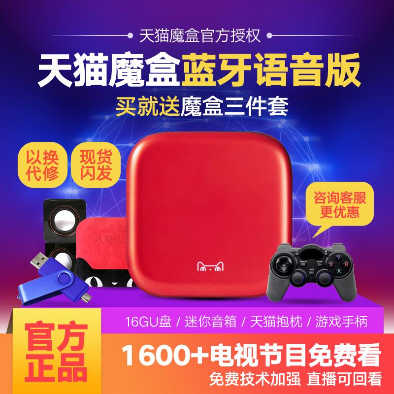 买三送一天猫魔盒 M18_A 智能语音网络机顶盒电视盒子高清蓝牙4K播放器4A