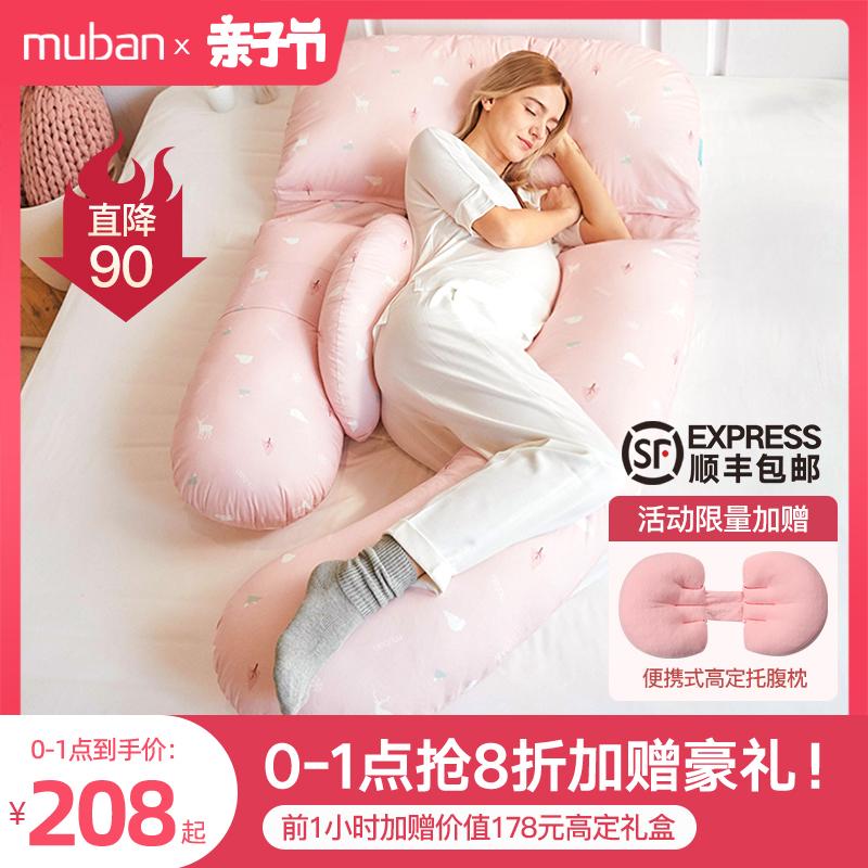 孕妇枕头护腰侧睡枕侧卧枕孕托腹u型垫孕妇睡觉神器孕期抱枕睡枕