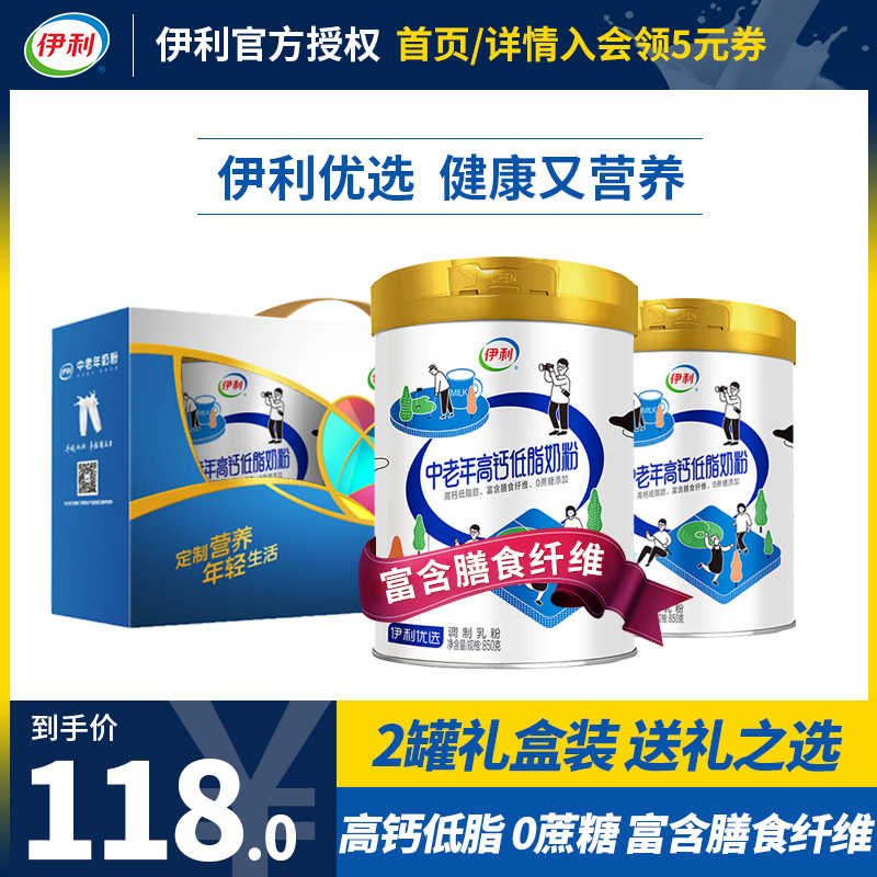 伊利中老年高鈣低脂肪奶粉850g*2罐禮盒裝老人纖維營養牛奶粉