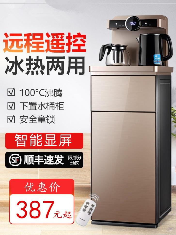 Cabinet bag water drinking appliance household stereo drinking water machine household barreled water table type water heater tea bar machine