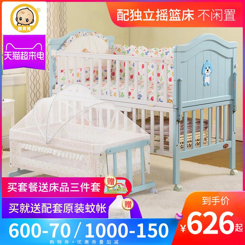 亲贝儿婴儿床实木拼接大床多功能新生儿bb床宝宝床小摇篮床儿童床 Изображение 1