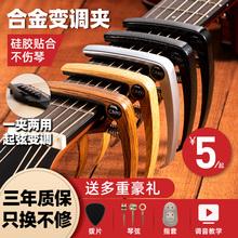 ENO吉他變調夾尤克里里通用民謠吉他配件樂器金屬調音器夾子變音