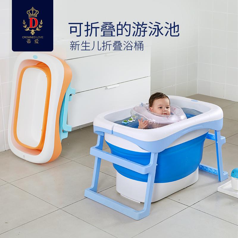 蒂爱新生折叠宝宝游泳泡澡洗澡盆