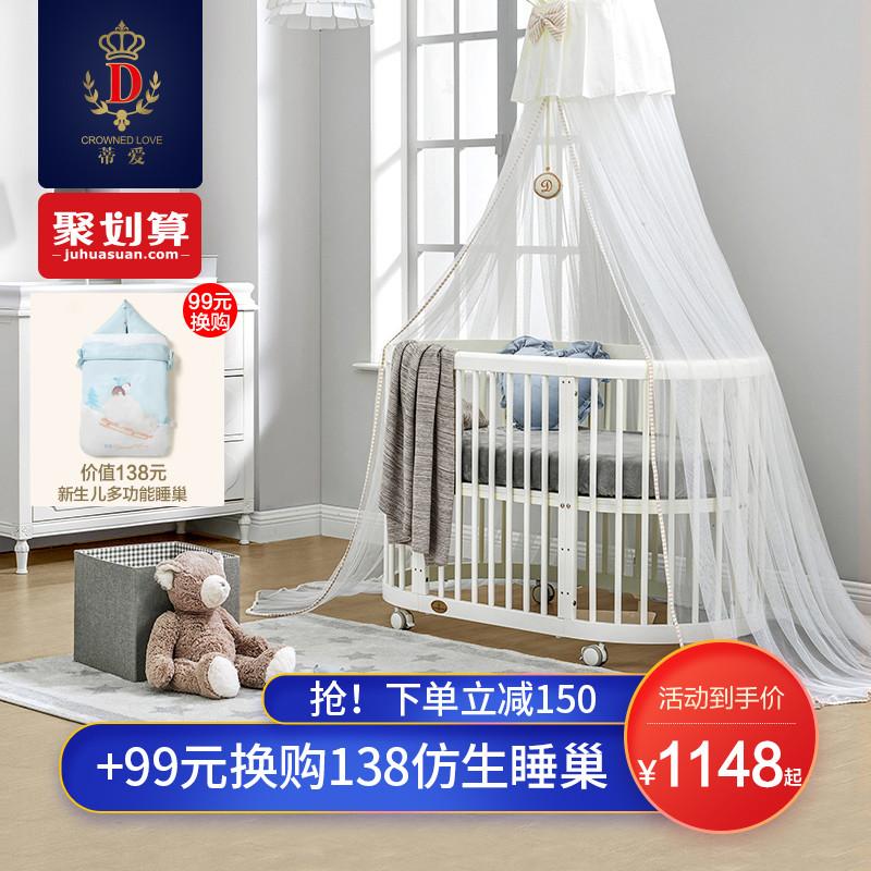 蒂爱欧式婴儿床宝宝婴儿圆床新生儿双胞胎多功能实木床可拼接大床