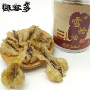 20克新鲜雪蛤油长白山雪蛤蛤蟆油雪哈雪蛤油纯干货连体林蛙油