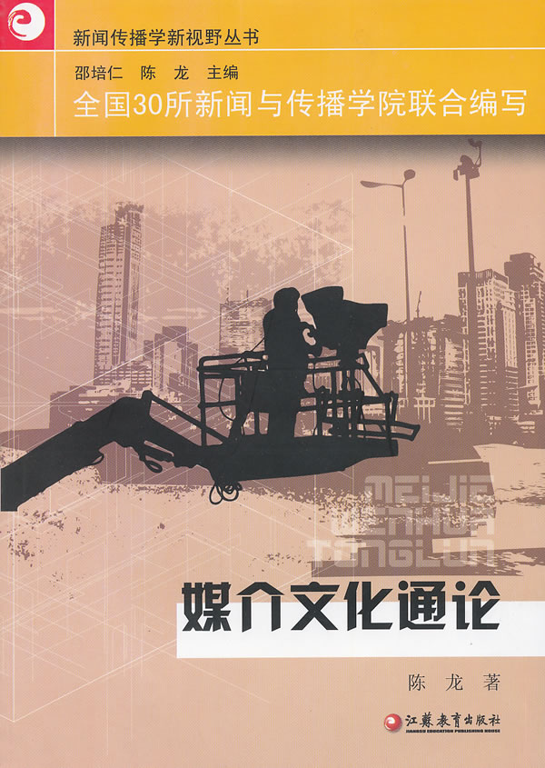 媒介文化通� ���  江�K教育出版社 9787549910465 社��科�W 新��鞑コ霭� �鞑ダ碚�