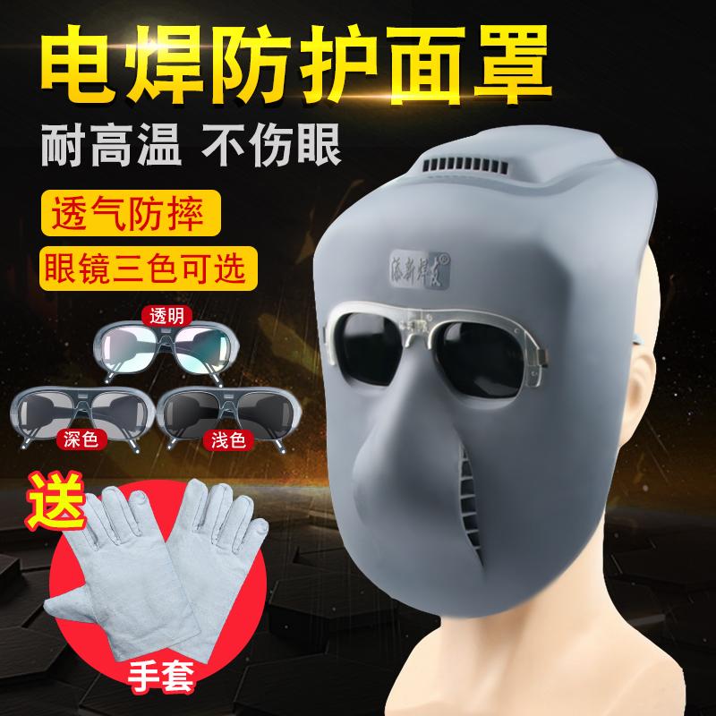 电焊面罩全脸部防护面罩防辐射电焊眼镜工业防护眼睛防灰防目眼镜