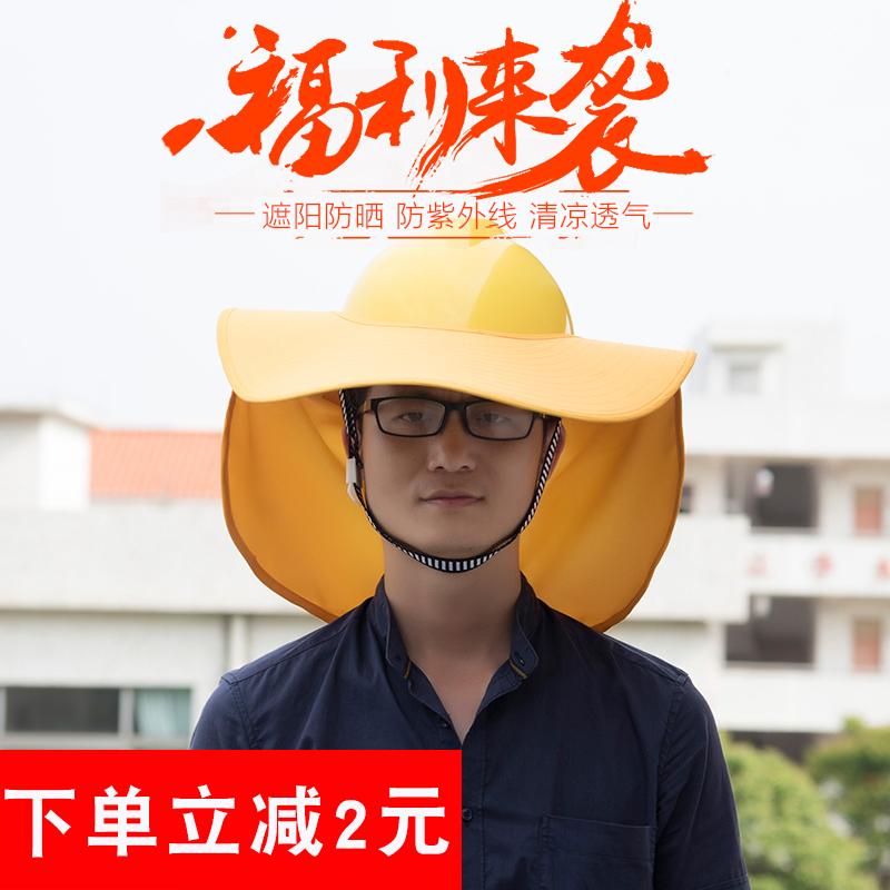 夏季安全帽工地遮陽板防曬防紫外線透氣施工建築工程男女太陽帽子