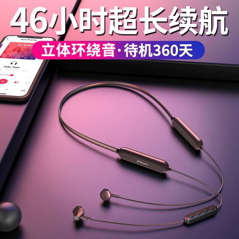 品存x3无线蓝牙半苹果华为小米耳机