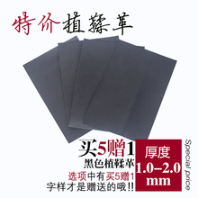 黑色特价库存头层牛皮手工皮具diy植鞣革皮料【买5送1】1.0~2.0mm