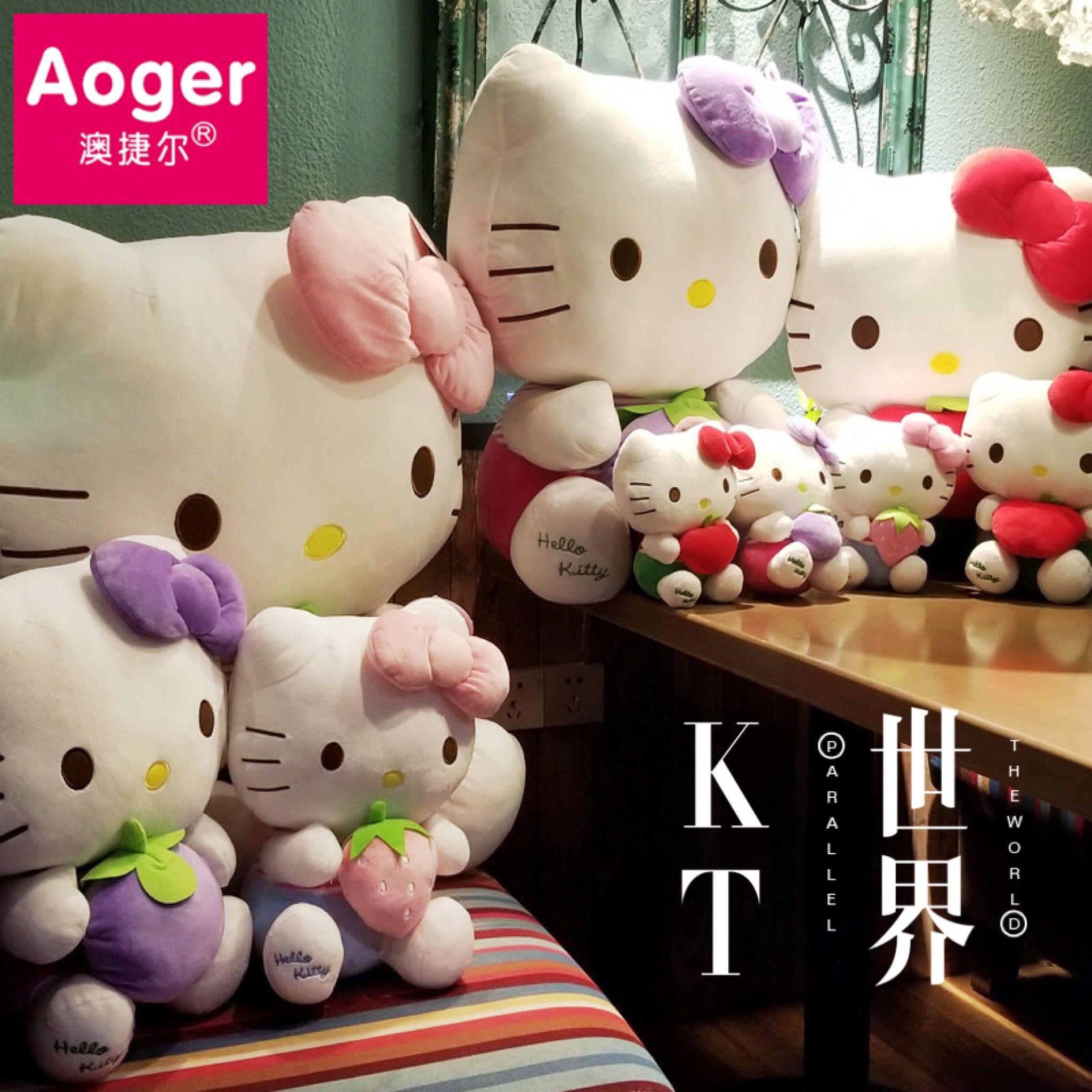 澳捷尔正版HelloKitty猫娃娃公仔毛绒玩具大号节日送女友可爱礼物
