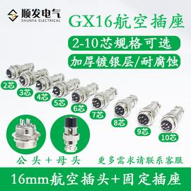 航空插头GX16-2芯3芯4芯5芯6芯7芯8芯9芯10连接器 插头插座 16mm图片