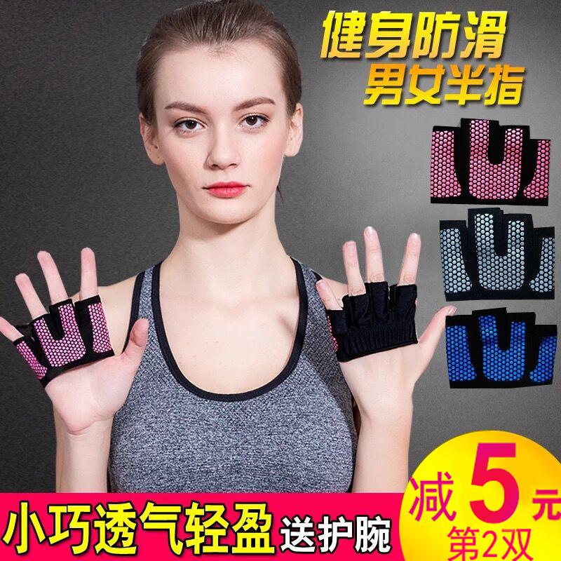 运动四指健身手套瑜伽女哑铃半指男护掌训练单杠防滑护指单车护腕