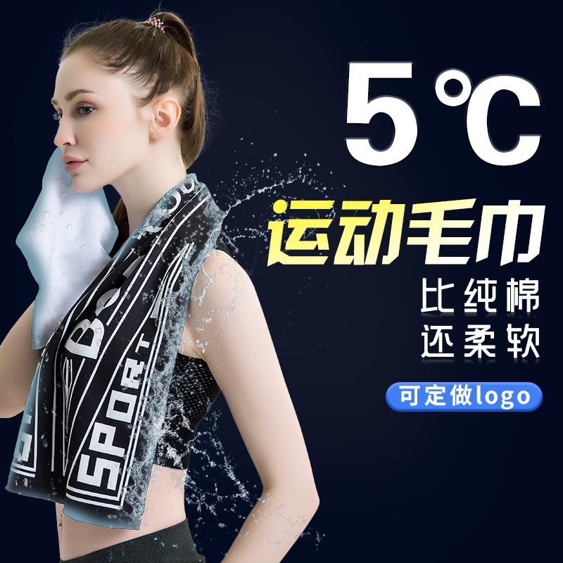 冷感运动毛巾吸汗男女跑步健身房篮球冰凉巾街舞速干擦汗巾护腕巾