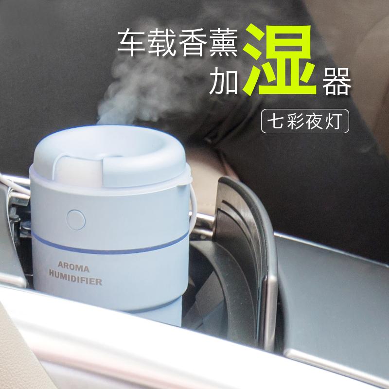 汽车载加湿器喷雾车用迷你香薰车内消除异味大雾量空气净化器氧吧
