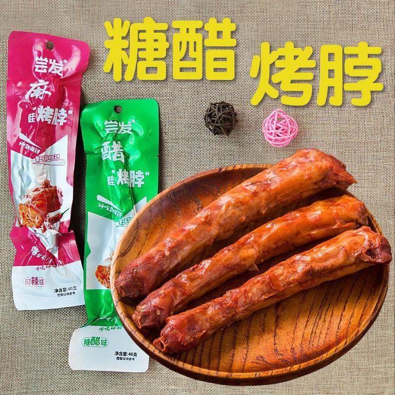 糖醋烤脖46g8吃货零食卤味熟食鸭脖麻辣味网红小吃即食休闲食品