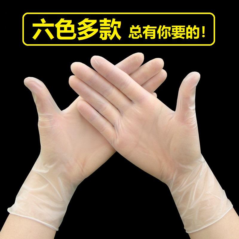 食品一次性PVC手套乳?#33322;?#30382;橡胶/餐饮烘焙美容手术塑胶薄膜厨房女