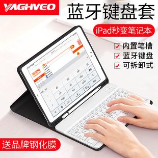 2019新款iPad air3键盘保护套10.2蓝牙带笔槽pro10.5皮套2018苹果6th平板电脑网红iPad8新版9.7英寸硅胶软壳