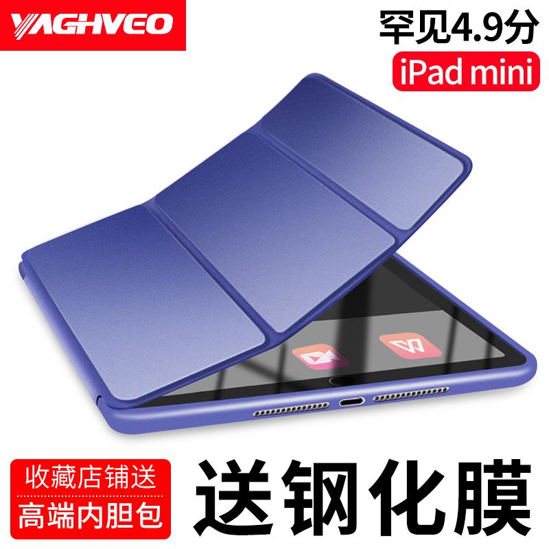 2019新款ipad mini5保护套mini2硅胶软壳三折苹果平板电脑1超薄迷你3简约皮套7.9英寸mini4全包网红防摔a1489