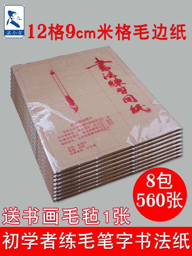 Бумага из бамбука Артикул 635096458154