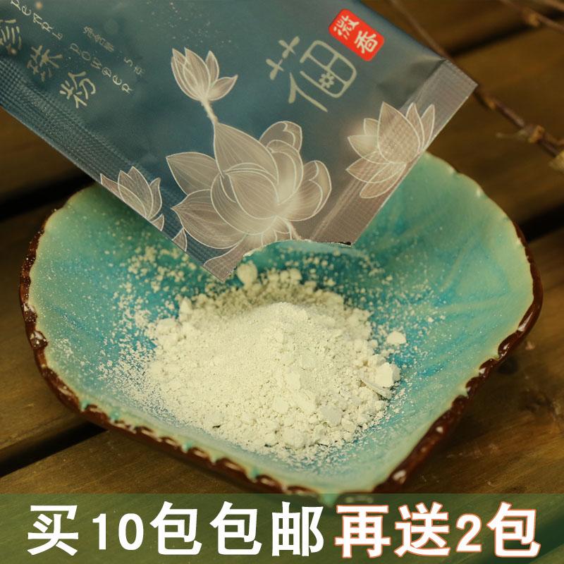 花田微香纯珍珠粉面膜粉 提亮肤色滋养保湿清洁去角质黑头无添加