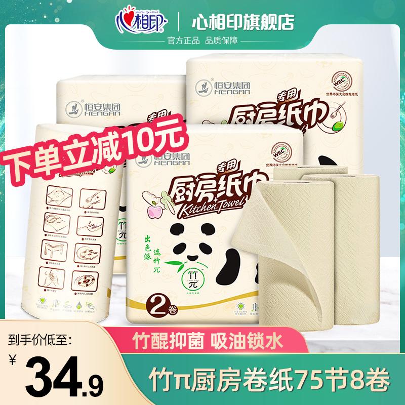 心相印 竹π 厨房专用纸巾 75节*8卷(双重优惠)