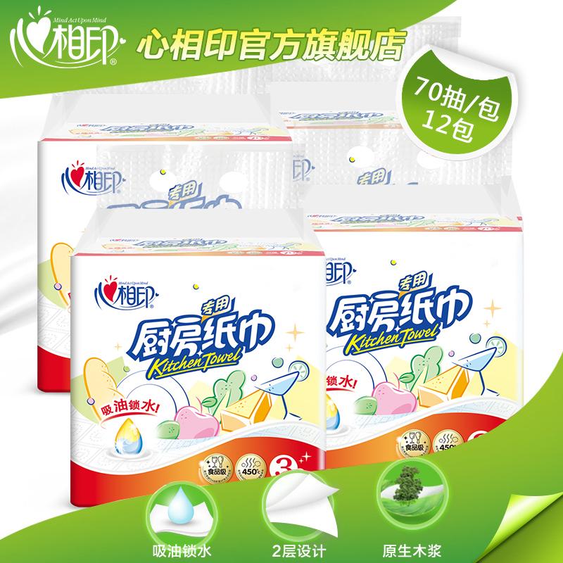 心相印厨房纸巾卫生吸油厨房纸12包抽纸清洁抽纸吸水纸