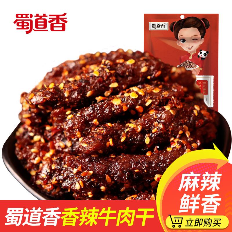 蜀道香 麻辣牛肉干 辣味熟食香辣四川成都重庆特产好吃的零食小吃