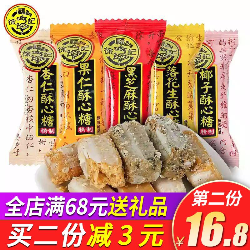 徐福记酥心糖花生酥糖混合口味500g喜糖批发散装年货糖果休闲零食