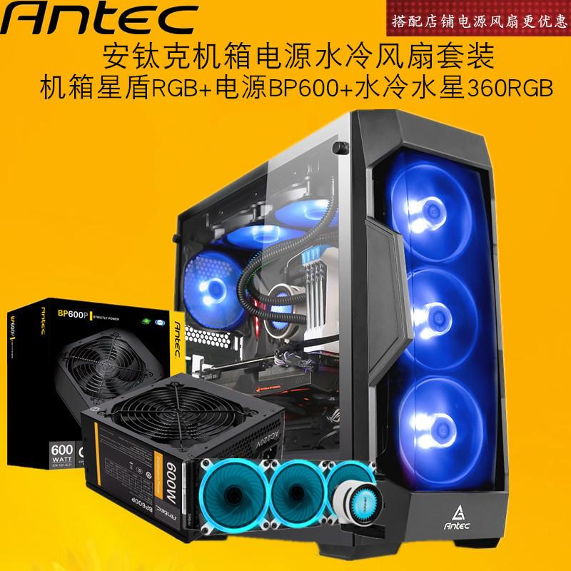 安钛克机箱电源水冷风扇套装星盾RGB机箱+BP600电源+水星360RGB