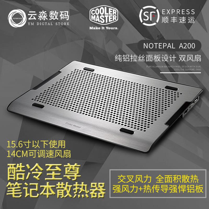 酷冷至尊A200铝合金笔记本散热器铝散热垫15.6寸苹果戴尔散热底座