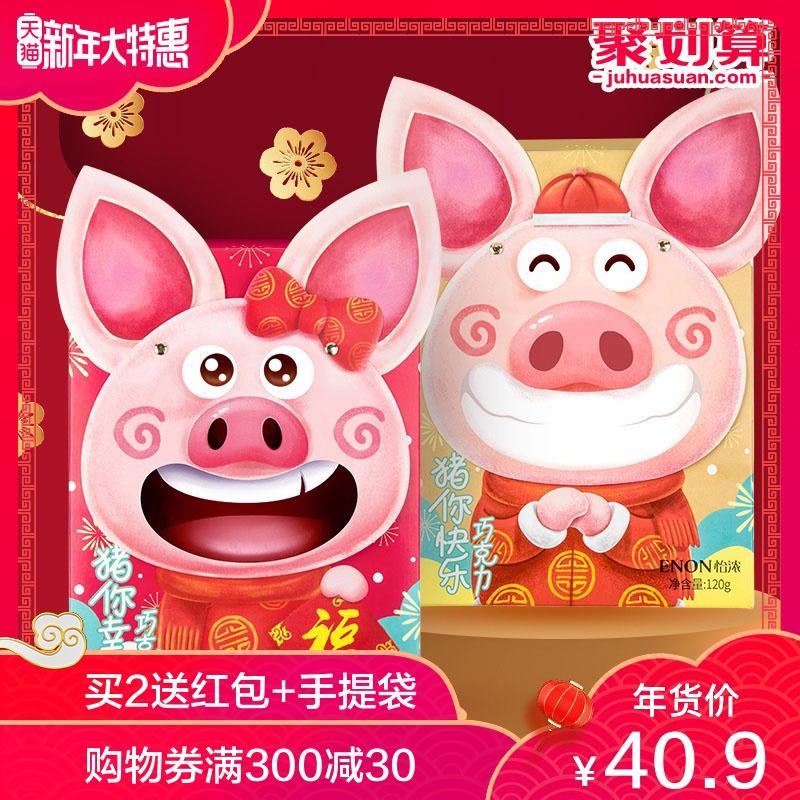 怡浓猪你快乐幸福年货节巧克力礼盒装一鹿有你送女友零食礼物礼品